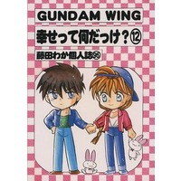 Doujinshi - Mobile Suit Gundam Wing (幸せって何だっけ?12) / Bozira