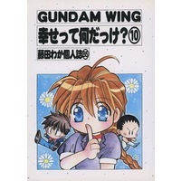 Doujinshi - Mobile Suit Gundam Wing (幸せって何だっけ?10) / Bozira