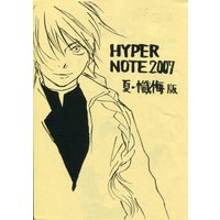 Doujinshi - Mobile Suit Gundam Wing (HYPER NOTE 2007 *コピー) / ハンバーグマニア/破壊ダー