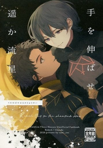 Doujinshi - Fire Emblem: Three Houses / Byleth x Claude (Fire Emblem) (手を伸ばせ遥か流星) / tami_txt