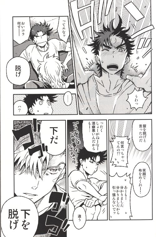 [Boys Love (Yaoi) : R18] Doujinshi - Anthology - Jojo Part 2: Battle Tendency / Caesar x Joseph (君は僕の輝けるStella *シーザー×ジョセフアンソロジー)