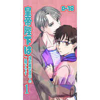 [Boys Love (Yaoi) : R18] Doujinshi - Novel - Yuri!!! on Ice / Victor x Katsuki Yuuri (皇帝陛下は遠距離恋愛中のご様子です1) / 幻燈機