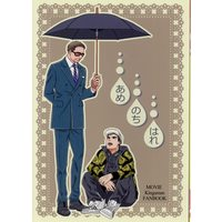 Doujinshi - Kingsman: The Secret Service (あめのちはれ) / TEAMやきにく