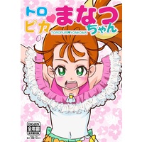 Doujinshi - Illustration book - PreCure Series / All Characters (Pretty Cure) (トロピカまなつちゃん) / 伝説の忍風燗