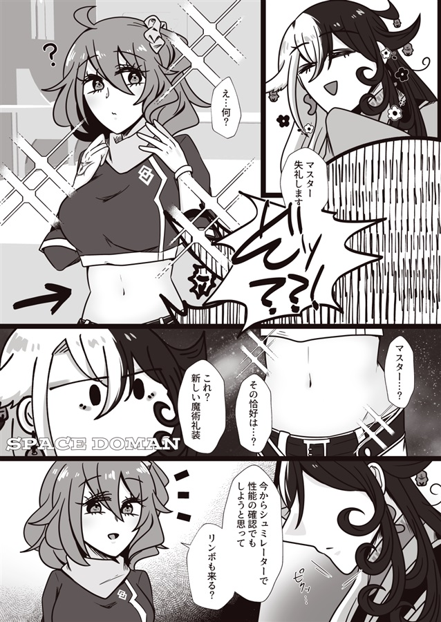 [NL:R18] Doujinshi - Anthology - Fate/Grand Order / Caster Limbo x Gudako (CHANGE LIMBO) / よるるる