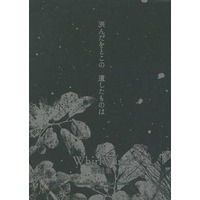 [Boys Love (Yaoi) : R18] Doujinshi - Novel - Omnibus - Fafner in the Azure / Minashiro Soshi x Makabe Kazuki (●●●をとこの遺したものは) / WhirlWind
