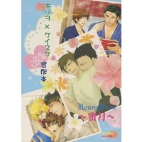 [Boys Love (Yaoi) : R18] Doujinshi - Manga&Novel - Togainu no Chi / Keisuke (Honey Moon ~蜜月~) / CODENAMEZERO
