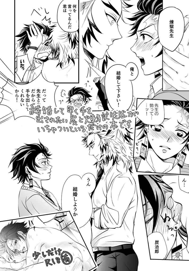 [Boys Love (Yaoi) : R18] Doujinshi - Kimetsu no Yaiba / Rengoku Kyoujurou x Kamado Tanjirou (Happy School Wedding) / 大福