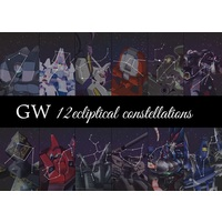 Doujinshi - Illustration book - Mobile Suit Gundam Wing (GW 12ecliptical constellations) / 厨房の工房