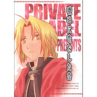 Doujinshi - Fullmetal Alchemist / Edward Elric & Roy Mustang (琥珀に恋をした空) / PRIVATE LABEL
