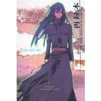 Doujinshi - D.Gray-man / Allen Walker x Kanda Yuu (You are my golem. *再録) / Aika.