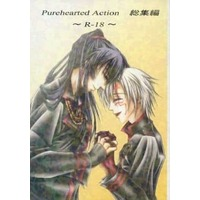 [Boys Love (Yaoi) : R18] Doujinshi - Novel - Compilation - D.Gray-man / Kanda x Allen (Purehearted Action 総集編) / Ewiges Feuer