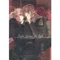 [Boys Love (Yaoi) : R18] Doujinshi - Hetalia / Russia x Prussia (Smoke Shading The Light 【Axis Powers ヘタリア】[酒杯|はこ|はとば][GiM.let]) / GiM.let
