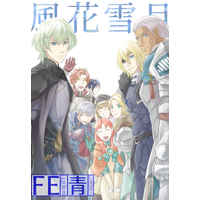Doujinshi - Fire Emblem: Three Houses / All Characters & Byleth & Felix & Sylvain (青まとめ) / さそりのからあげ