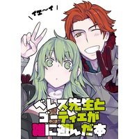 Doujinshi - Illustration book - Fire Emblem: Three Houses / Byleth (Female) & Sylvain (ベレス先生とゴーティエが雑に遊んだ本) / RAIGEKITAI