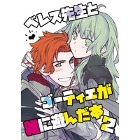 Doujinshi - Illustration book - Fire Emblem: Three Houses / Byleth (Female) & Sylvain (ベレス先生とゴーティエが雑に遊んだ本2) / RAIGEKITAI