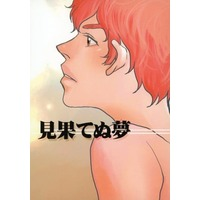 [Boys Love (Yaoi) : R18] Doujinshi - Novel - Gundam series / Char Aznable x Amuro Ray (見果てぬ夢) / W/MOON
