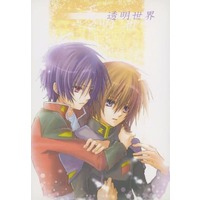 [Boys Love (Yaoi) : R18] Doujinshi - Novel - Mobile Suit Gundam SEED / Shinn Asuka x Kira Yamato (透明世界) / ひんめるすつぇると