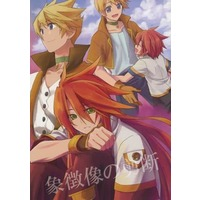 Doujinshi - Tales of the Abyss / Luke & Guy (象徴像の剪断) / 淡々日常生活