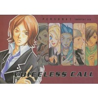 Doujinshi - Persona Series (VOICELESS CALL) / WICA