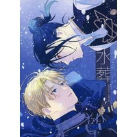Doujinshi - Fire Emblem: Three Houses / Dimitri & Felix (ファイアーエムブレム>> 水葬) / konohana
