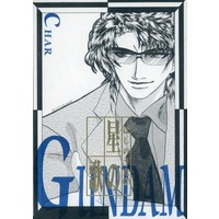 Doujinshi - Novel - Compilation - Gundam series / Char Aznable x Amuro Ray (星の歌 総集編 vol.2) / fast「G」