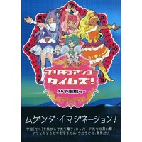 Doujinshi - Star☆Twinkle Precure (プリキュアショータイムズ! スタプリ前期ショー) / だてまきの中