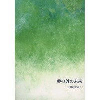 [Boys Love (Yaoi) : R18] Doujinshi - Novel - Fafner in the Azure / Minashiro Soshi x Makabe Kazuki (夢の外の未来:Revizio 改訂版) / アチェルII
