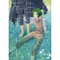 [Boys Love (Yaoi) : R18] Doujinshi - Fire Emblem: Three Houses / Byleth x Linhardt (ファイアーエムブレム>> 先生と僕のなつやすみ) / cat;walk