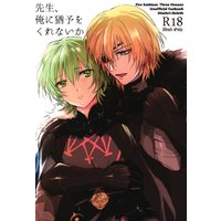 [Boys Love (Yaoi) : R18] Doujinshi - Fire Emblem: Three Houses / Dimitri x Byleth (先生、俺に猶予をくれないか) / 唖々文都
