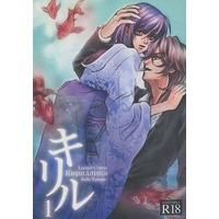 [NL:R18] Doujinshi - Novel - Mobile Suit Gundam 00 / Lockon Stratos x Tieria Erde (キリル) / Belle Epoque