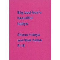 [Boys Love (Yaoi) : R18] Doujinshi - Novel - Durarara!! / Shizuo x Izaya (Big bad boy's beautiful babys) / Part Time Lover