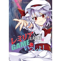 Doujinshi - Touhou Project / Remilia Scarlet (レミリアお嬢様のGAMEといっしょ!) / Cardenal