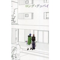 Doujinshi - Novel - Hypnosismic / Dice x Gentaro (ロング・グッバイ) / 胡乱な春
