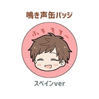 Badge - Hetalia / Spain (Antonio)