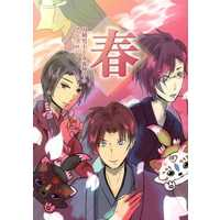 Doujinshi - Manga&Novel - Anthology - Touken Ranbu / All Characters x Saniwa (Female) (春 ~刀剣男士と女審神者のアンソロジー) / 女審神者-ONLINE−