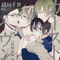 BLCD (Yaoi Drama CD) - Caste Heaven (Heaven of School Caste)