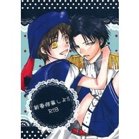 [Boys Love (Yaoi) : R18] Doujinshi - Novel - Shingeki no Kyojin / Levi x Eren (新妻修業しよ!!) / 煉獄
