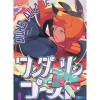 Doujinshi - Pokémon Sword and Shield / Leon (Dande) x Raihan (Kibana) (ワンダーリンゴースト) / ハイオクイミナシ