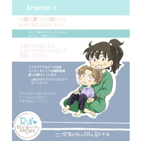 [Boys Love (Yaoi) : R18] Doujinshi - Failure Ninja Rantarou / Doi & Rikichi (キミと私のはじまりといま(安心パック)) / ayuko-shuka