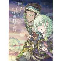 Doujinshi - Novel - Fire Emblem: Three Houses / Claude x Byleth (Female) (月の舟、星の林を行く) / noyama