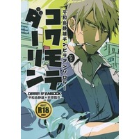 [Boys Love (Yaoi) : R18] Doujinshi - Anthology - Durarara!! / Shizuo x Izaya (コワモテダーリン) / お尻ニュートラル
