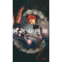 [NL:R18] Doujinshi - Fire Emblem: Three Houses / Sylvain x Byleth (Female) (鈍色の円環 *新書) / ORANGE*AXE