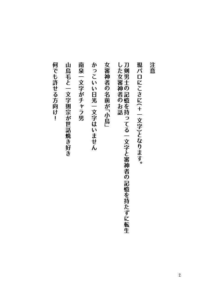 夏 名前 男